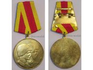 Albania Long Service Armed Forces Military Medal Albanian Army People's Republic Communism Enver Hoxha
