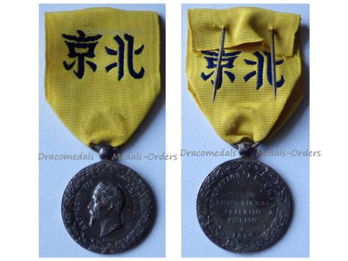 France Expedition China 1860 Military Medal 2nd Opium War 1856 French Empire Colonial Campaign Military Medal Emperor Napoleon III Barre